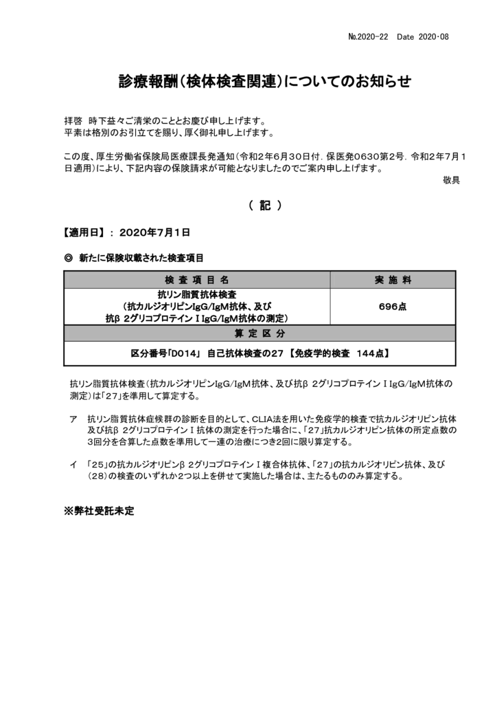 NO-22新規保険適用案内(抗リン脂質抗体検査)のサムネイル