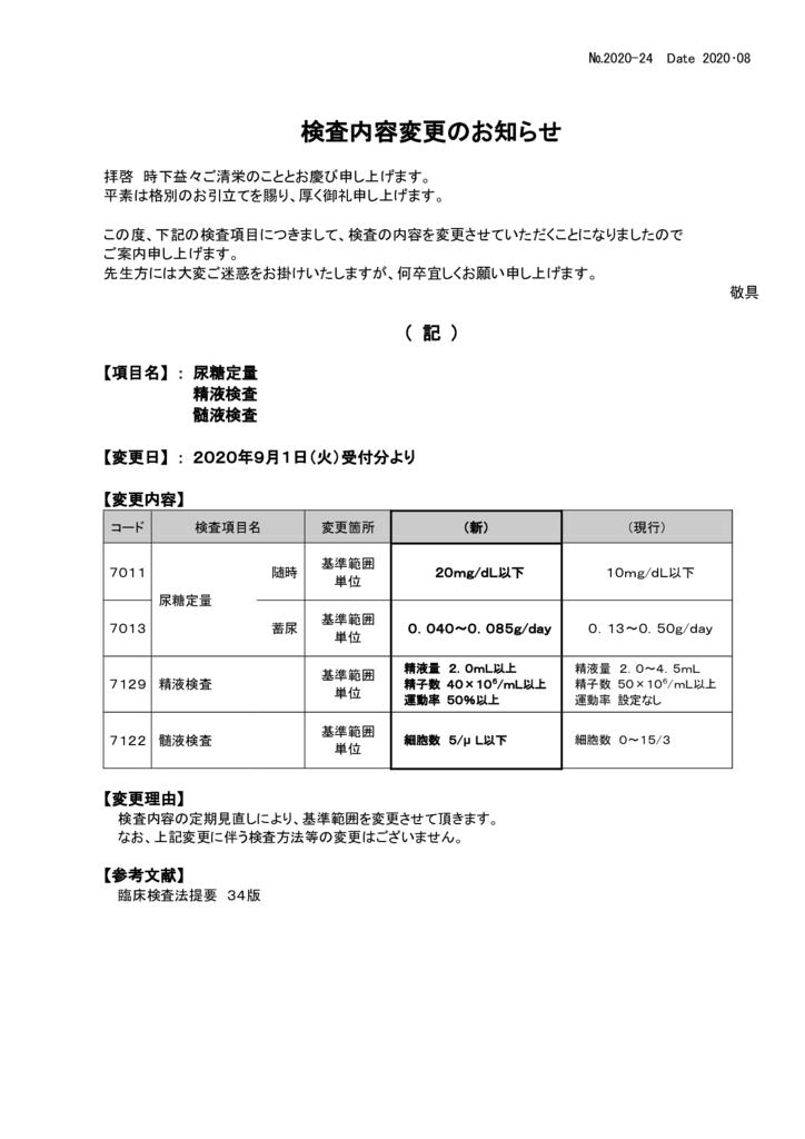 NO-24検査内容変更案内(尿一般検査)のサムネイル