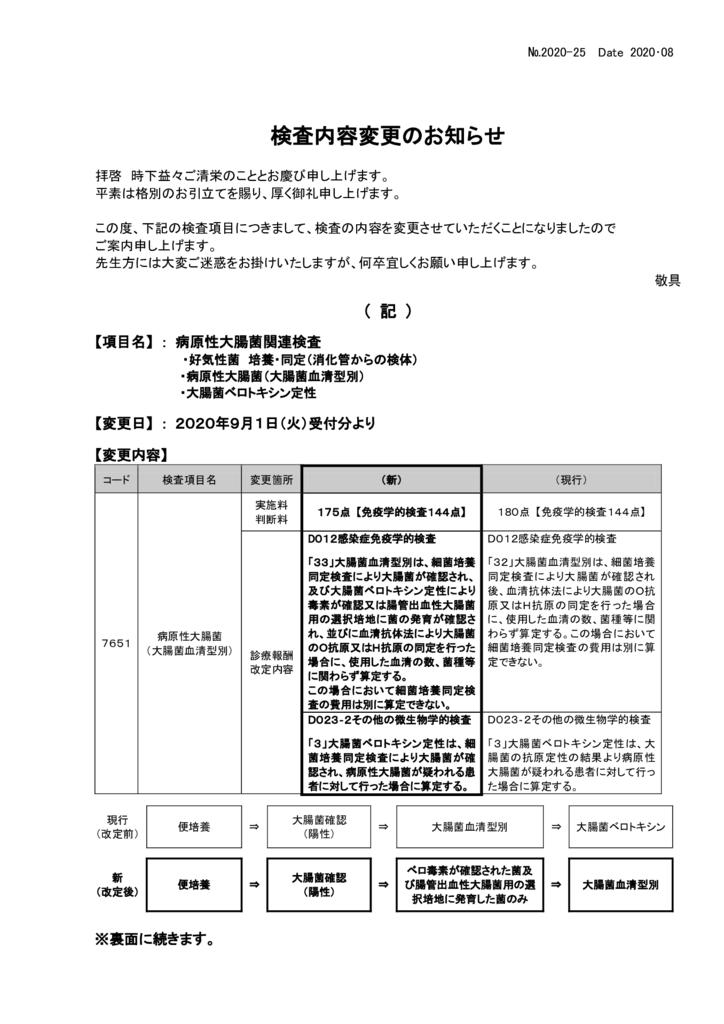 NO-25検査内容変更案内(病原性大腸菌関連検査)のサムネイル
