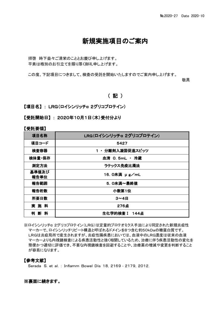 NO-27新規実施項目(LRG)のサムネイル