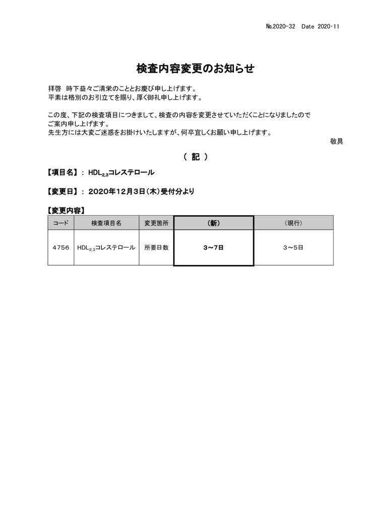 NO-32検査内容変更案内(HDL2.3コレステロール)のサムネイル