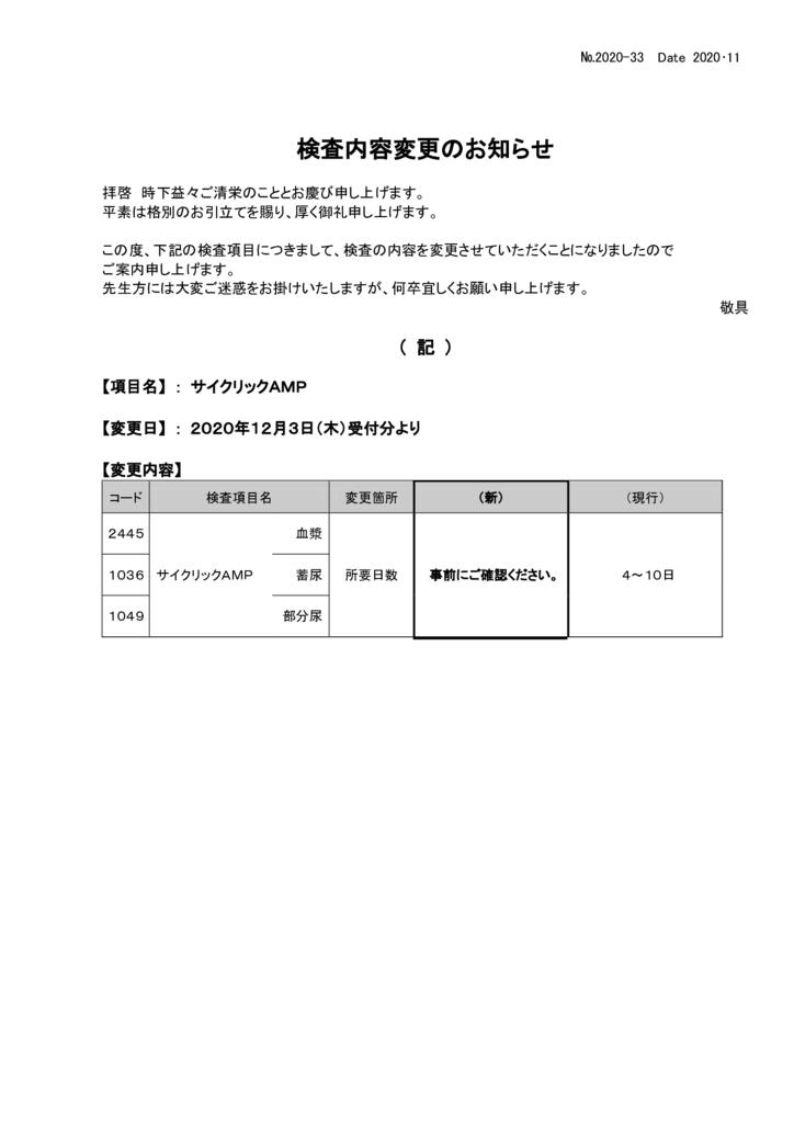 NO-33検査内容変更案内(サイクリックAMP)のサムネイル