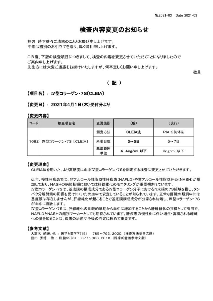 NO-03検査内容変更案内(Ⅳ型コラーゲン7S)のサムネイル
