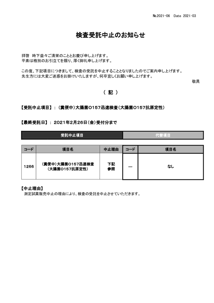 NO-06検査中止案内(大腸菌O157迅速検査)のサムネイル