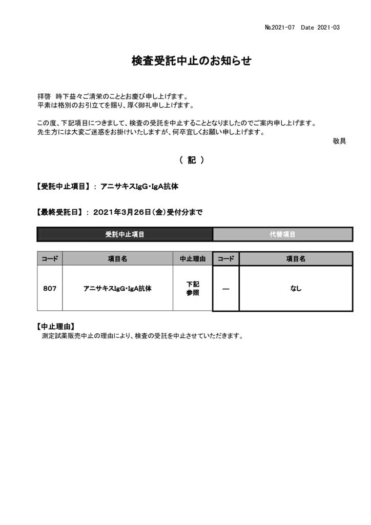 NO-07検査中止案内(アニサキスIgG・IgA抗体)のサムネイル