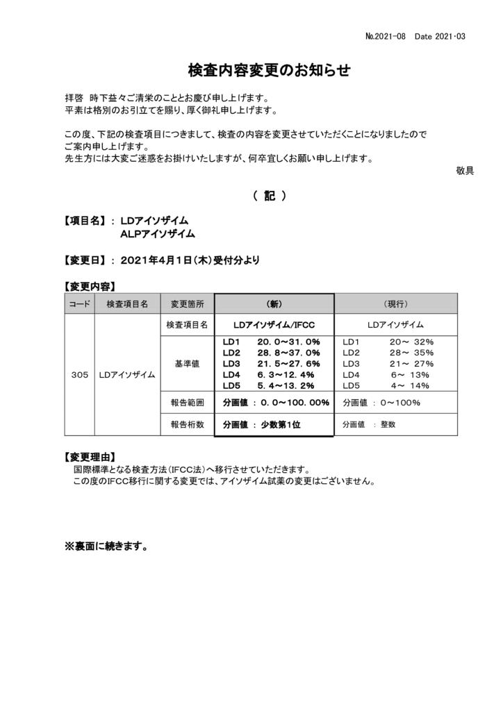 NO-08検査内容変更案内(LD・ALPアイソザイム)のサムネイル