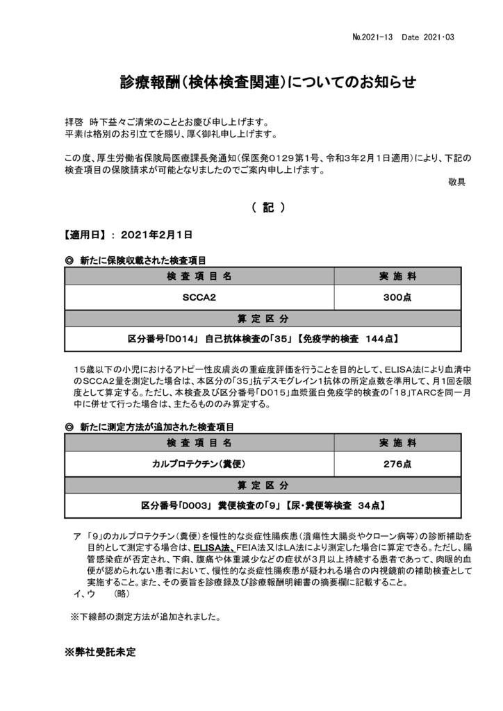 NO-13新規保険適用案内(SCCA2、カルプロテクチン)のサムネイル