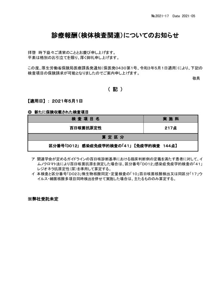 NO-17新規保険適用案内(百日咳菌抗原定性)のサムネイル