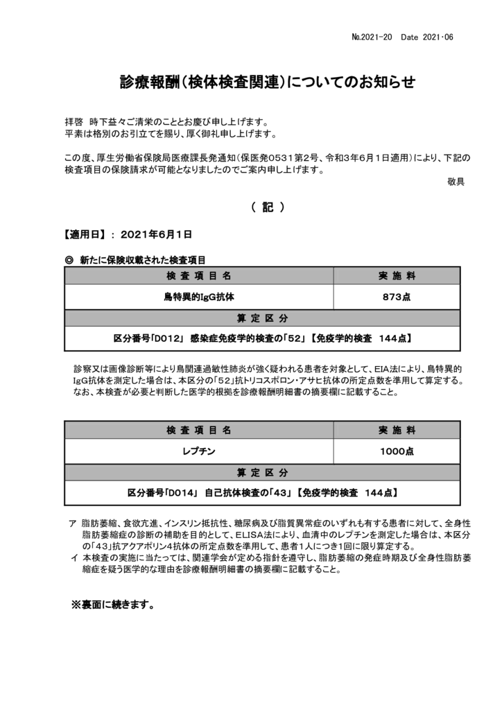 NO-20新規保険適用案内(鳥特異的IgG抗体他)のサムネイル