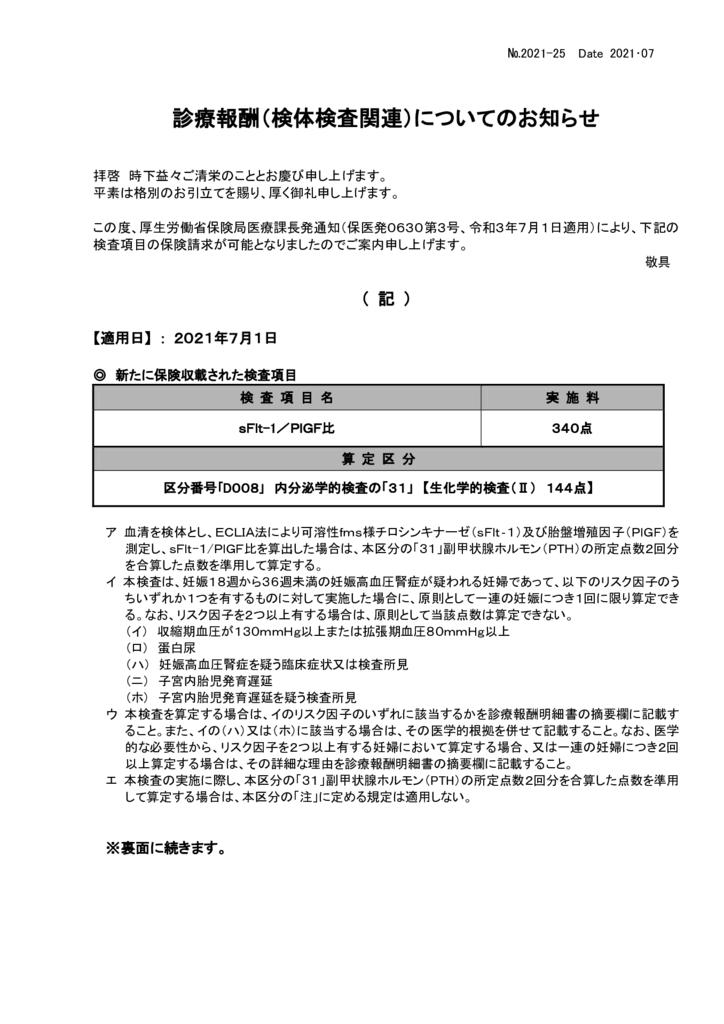 NO-25新規保険適用案内(sFlt-1 PlGF比他)のサムネイル