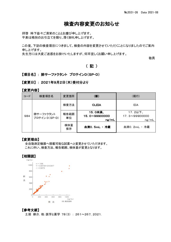 NO-26検査内容変更案内(肺サーファクタント)のサムネイル