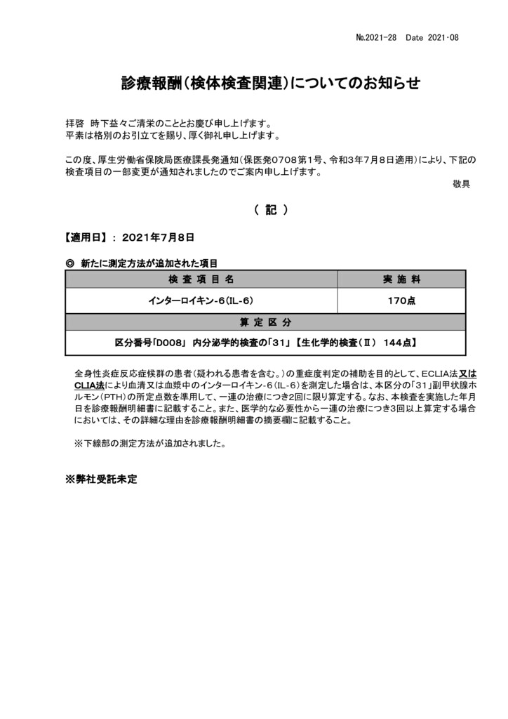 NO-28新規保険適用案内(IL-6)のサムネイル