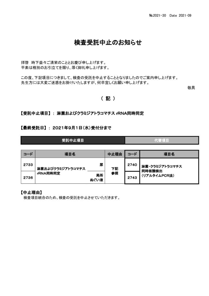 NO-30検査中止案内(淋菌およびクラミジアDNA)のサムネイル