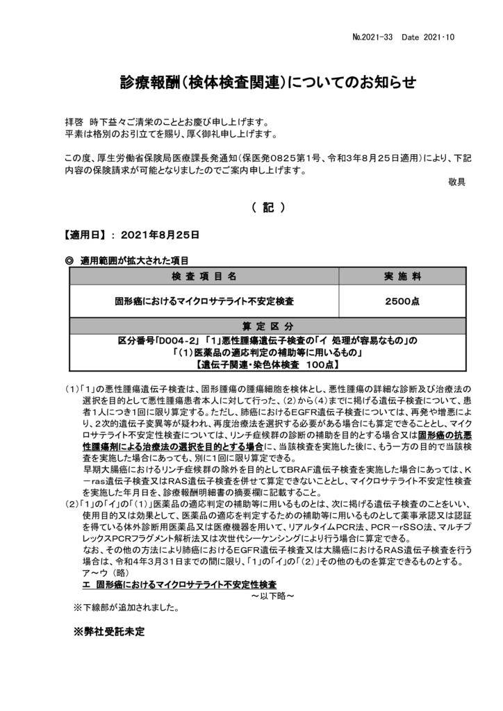 NO-33新規保険適用案内(固形癌におけるマイクロサテライト不安定検査)のサムネイル